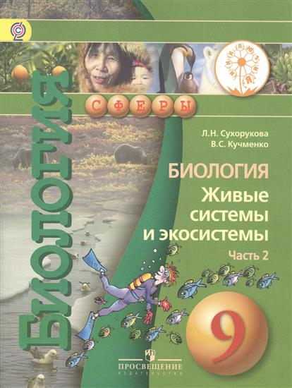 Биология. Живые системы и экосистемы. 9 класс. Учебник для общеобразовательных организаций. В двух частях. Часть 2. Учебник для детей с нарушением зрения