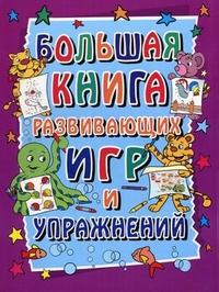 Губанова Г. (ред.) Большая книга развивающих игр и упражнений 3-7 лет книги издательство clever моя большая книга игр
