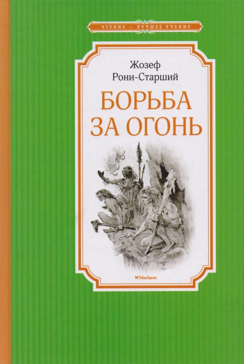 купить Рони-Старший Ж. Борьба за огонь по цене 114 рублей