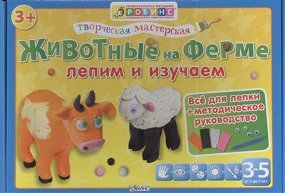 Борисова В. Животные на ферме. Лепим и изучаем. Творческая мастерская евгения шульдякова наферме родители и