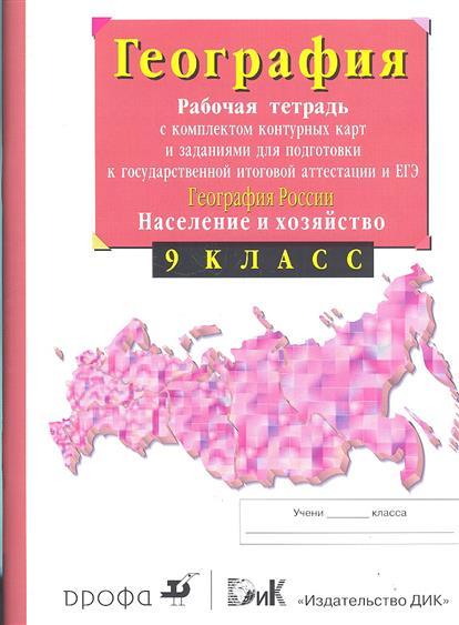 Решебник Для Контурных Карт По Географии 9 Класс