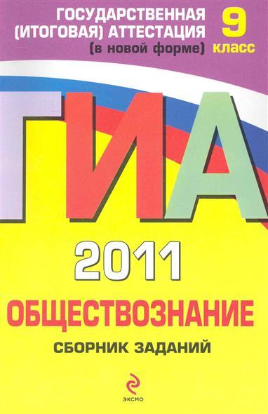ГИА 2011Обществознание  Сборник заданий 9 кл.