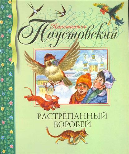 Паустовский К. Растрепанный воробей паустовский к г растрёпанный воробей рассказы и сказки