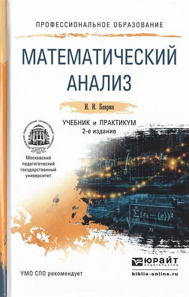 Баврин И. Математический анализ: Учебник и практикум для СПО. 2-е издание, переработанное и дополненное николай юрьевич кравченко физика учебник и практикум для спо