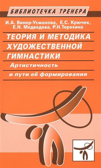Теория и методика художественной гимнастики. Артистичность и пути ее формирования. 2-е издание