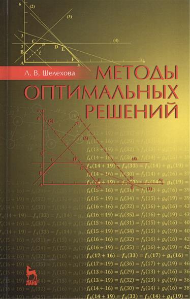 Шелехова Л. Методы оптимальных решений. Учебное пособие а в рукосуев методы оптимальных решений учебник