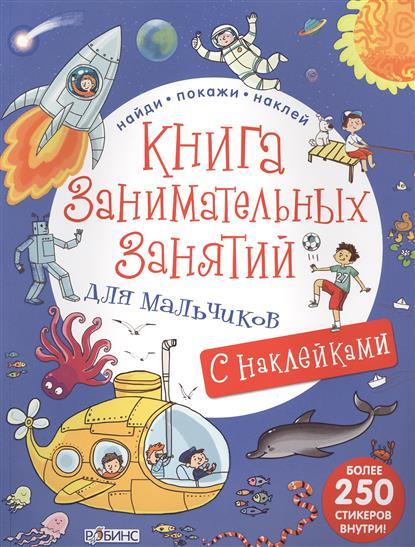 Гагарина М. (ред.) Книга занимательных занятий для мальчиков с наклейками. Более 250 стикеров внутри! ISBN: 9785436602806