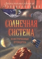 Солнечная система. Иллюстрированный путеводитель