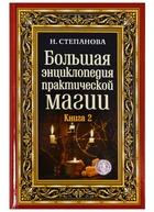 Большая энциклопедия практической магии. Книга 2