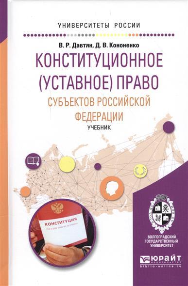 Конституционное (уставное) право субъектов Российской Федерации. Учебник для бакалавриата и магистратуры