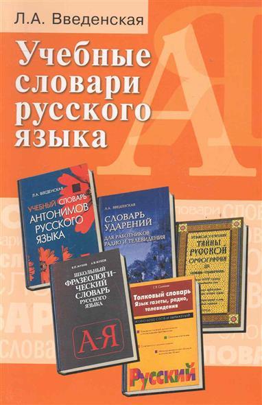 Введенская Л. Учебные словари русского языка Учеб. пос.