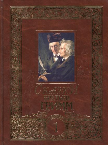 Сказки братьев Гримм. Том I (комплект из 2 книг)