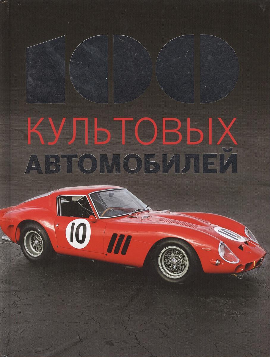 Коннен Ф. 100 культовых автомобилей