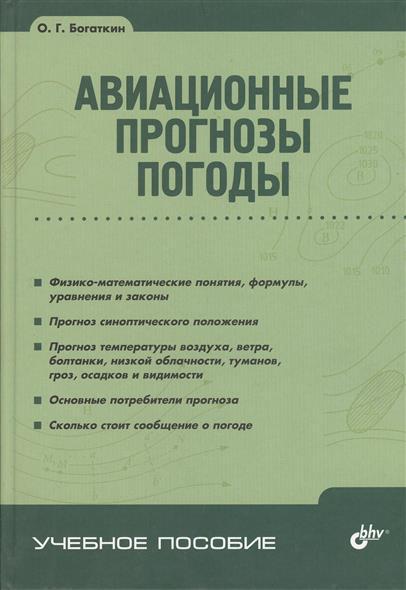 Авиационные прогнозы погоды. Учебное пособие. 2-е издание, стереотипное