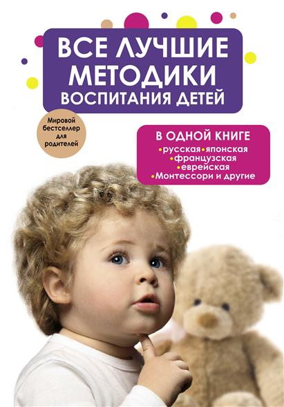 Все лучшие методики воспитания детей