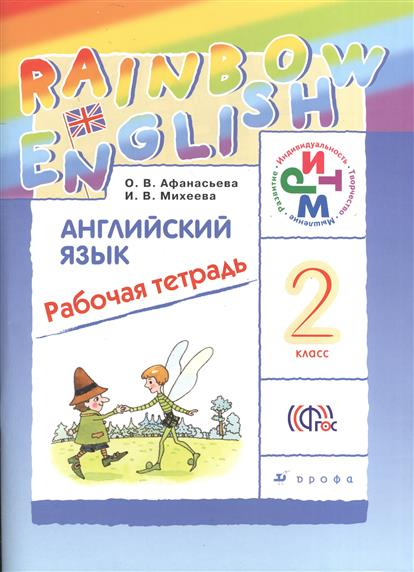 Rainbow English Английский язык. 2 класс. Рабочая тетрадь. 2-е издание, стереотипное