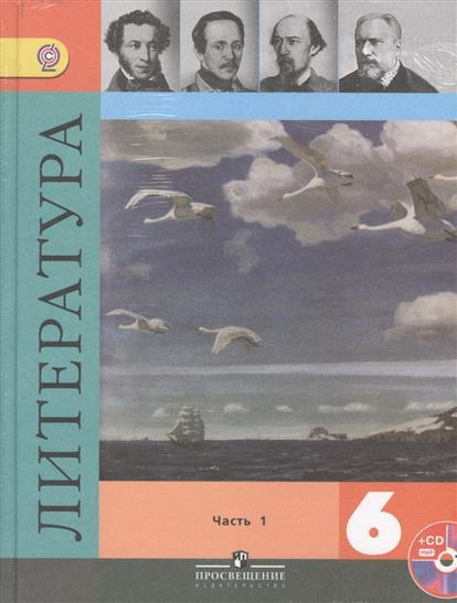 Литература. 6 класс. Учебник (комплект из 2-х книг в упаковке + CD)
