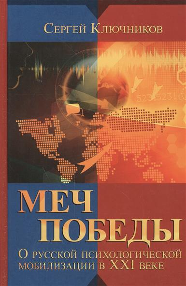 Меч победы. О русской психологической мобилизации в ХХI веке