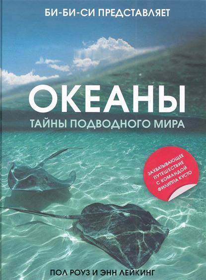 Океаны Тайны подводного мира