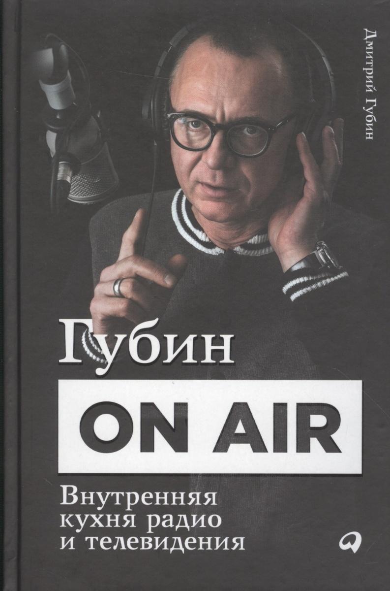 Губин Д. Губин ON AIR: Внутренняя кухня радио и телевидения в д губин обществознание
