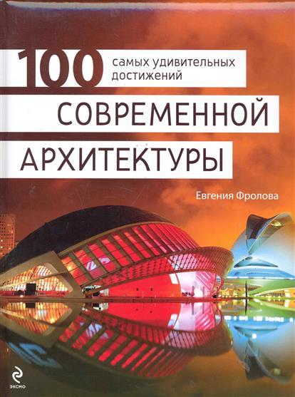 100 самых удивительных достижений современной архитектуры