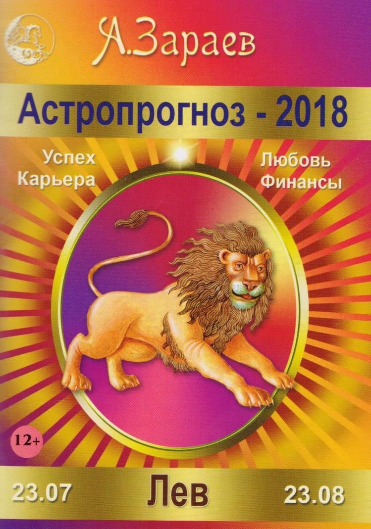Зараев А. Астропрогноз-2018. Лев зараев а астропрогноз 2016 лев