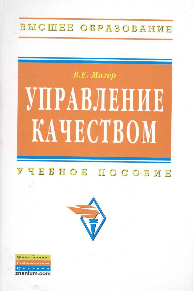 Магер В. Управление качеством Учеб. пособие
