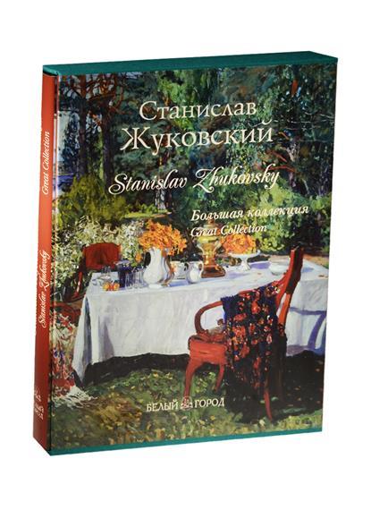 Алдонина Р. Станислав Жуковский алдонина р станислав жуковский