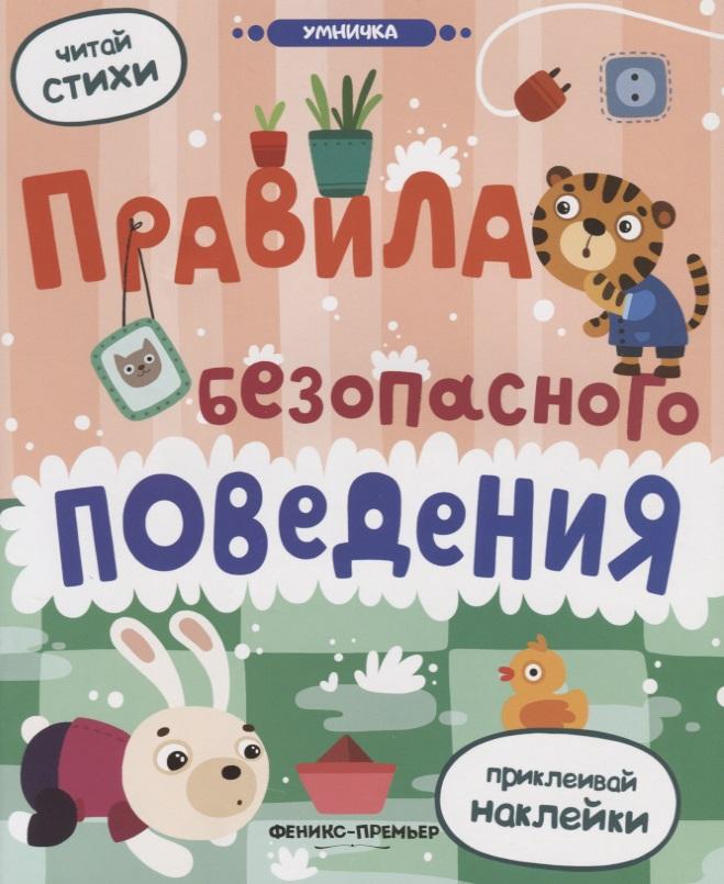 Разумовская Ю. (авт.-сост.) Правила безопасного поведения. Книжка с наклейками