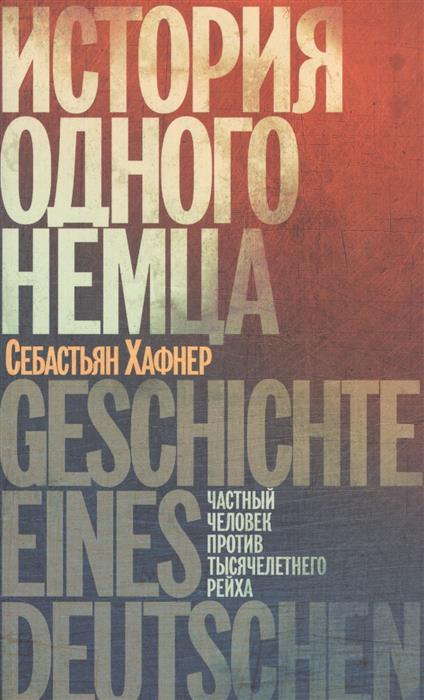 Хафнер С. История одного немца. Частный человек против тысячелетного рейха