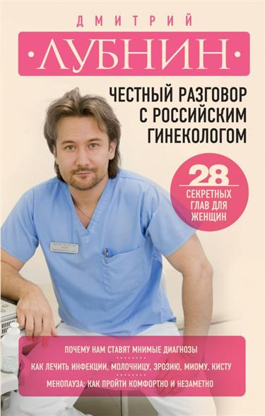 Лубнин Д. Честный разговор с российским гинекологом лубнин д м честный разговор с российским гинекологом 28 секретных глав для женщин