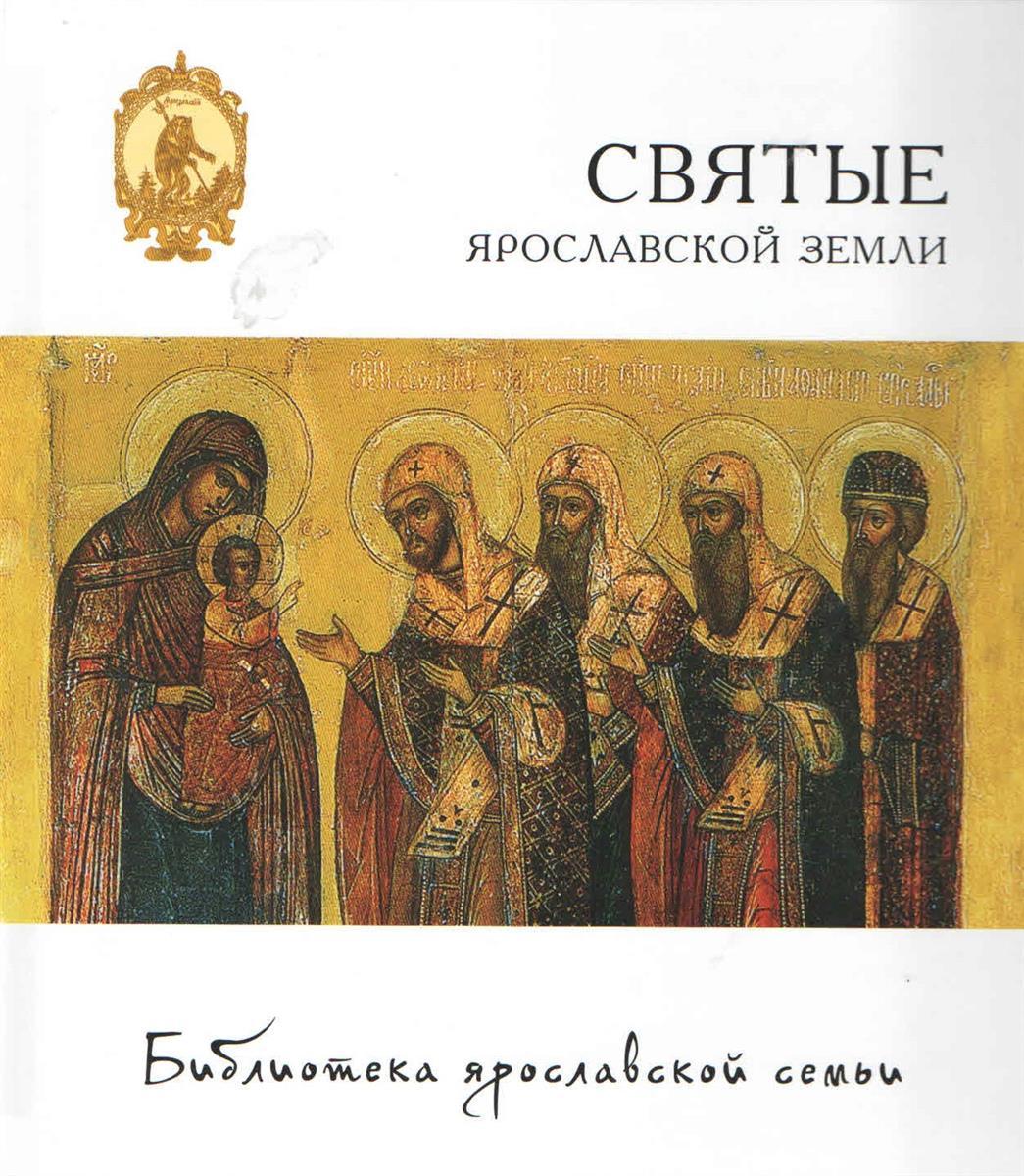 Сатомский А. Святые ярославской земли