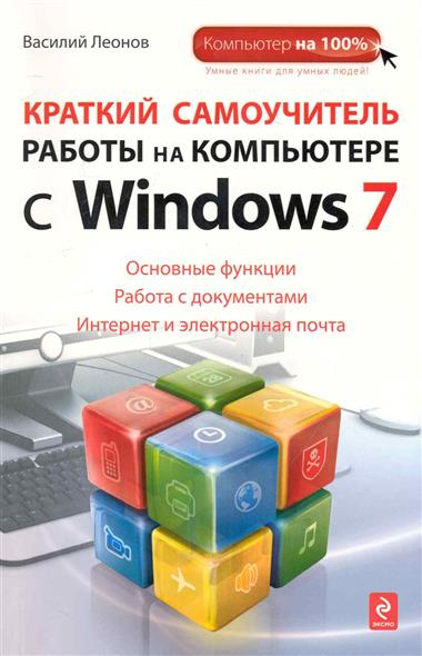 Краткий самоучитель работы на комп. с Windows 7