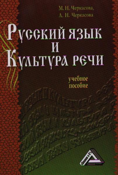 Русский язык и культура речи. Учебное пособие. 2-е издание