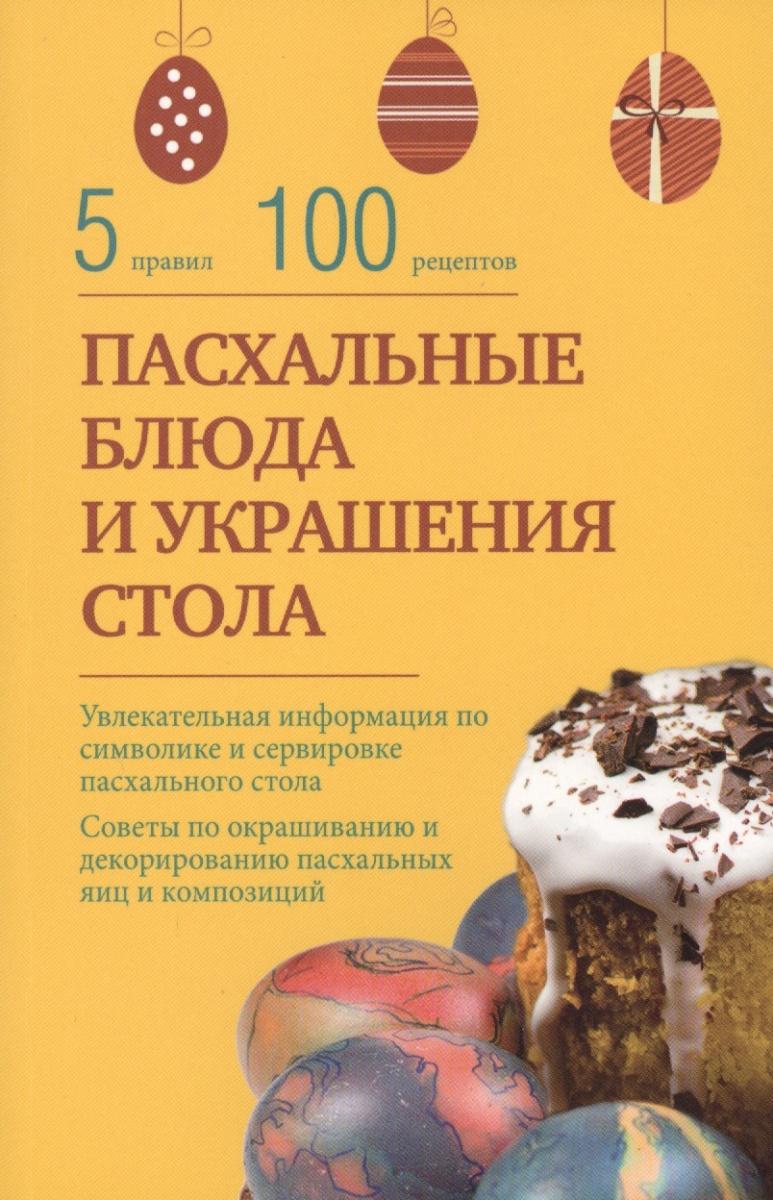 Пасхальные блюда и украшения стола. 5 правил. 100 рецепотов