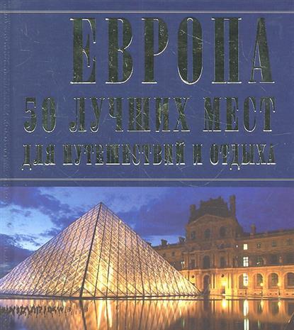 Европа. 50 лучших мест для путешествий и отдыха