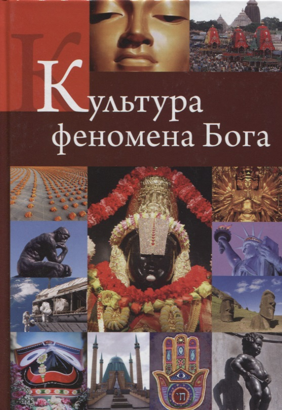Беляев С. Культура феномена Бога ISBN: 9785820501265