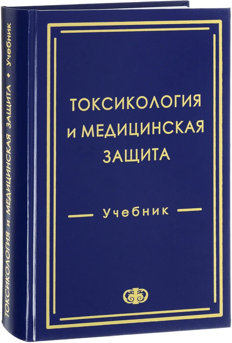 Токсикология и медицинская защита. Учебник