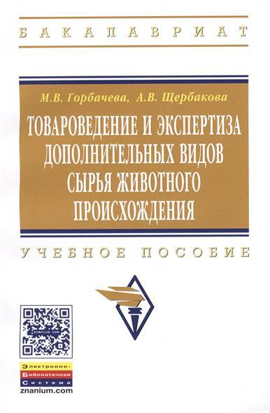 Горбачева М.: Товароведение и экспертиза дополнительных видов сырья животного происхождения. Учебное пособие