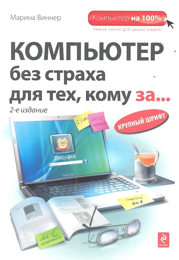 Виннер М. Компьютер без страха для тех, кому за… 2-е издание ISBN: 9785699616213 компьютер за 15 минут