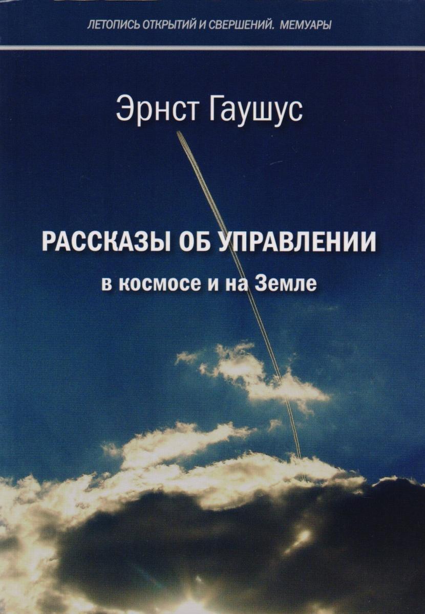 Гаушус Э. Рассказы об управлении в космосе и на Земле