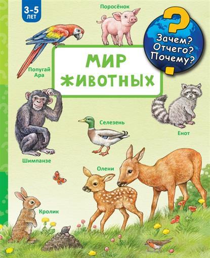Мюллер Э. Мир животных. 3-5 лет