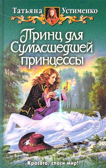 Устименко Т. Принц для Сумасшедшей принцессы устименко т эра зла