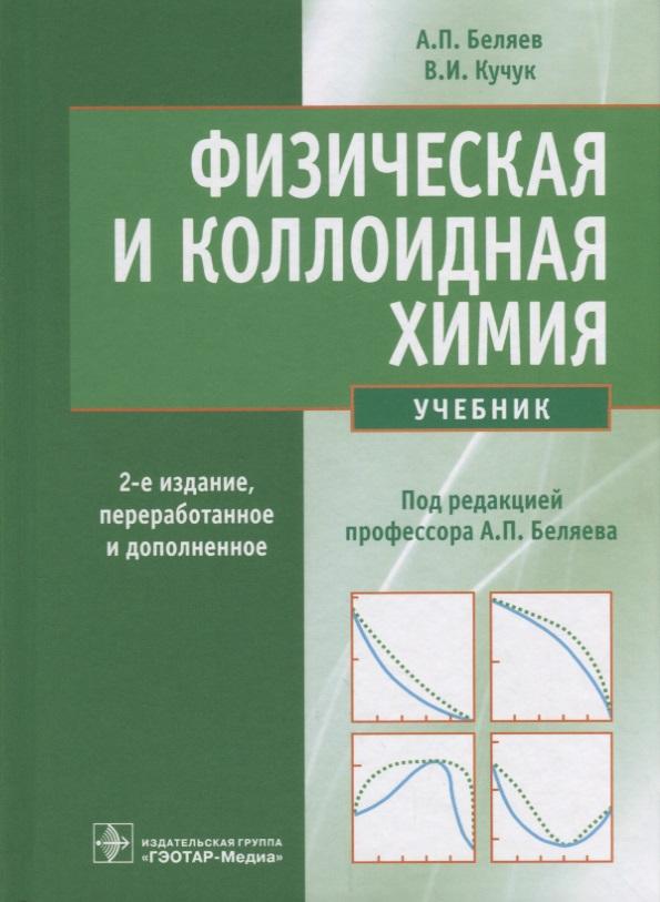 Беляев А., Кучук В. Физическая и коллоидная химия. Учебник артемов а физическая химия учебник