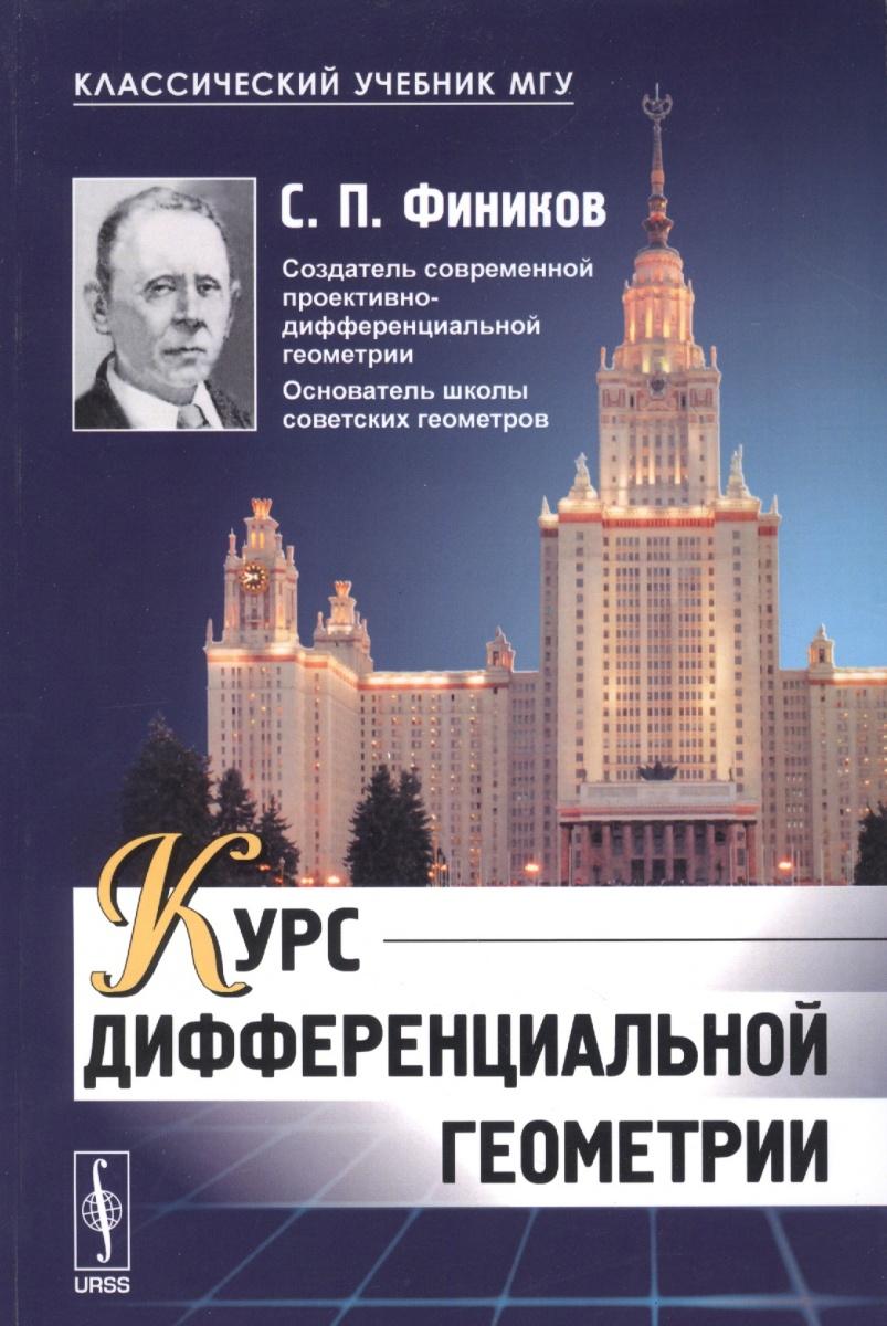 Фиников С.: Курс дифференциальной геометрии