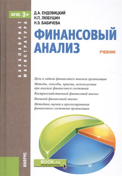 Ендовицкий Д., Любушин Н., Бабичева Н. Финансовый анализ. Учебник