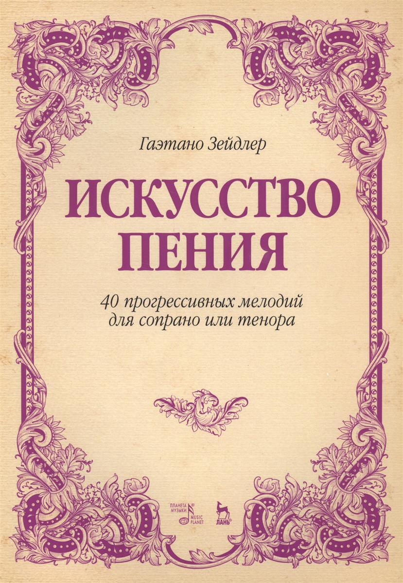 Искусство пения. 40 прогрессивных мелодий для сопрано или тенора. Учебное пособие