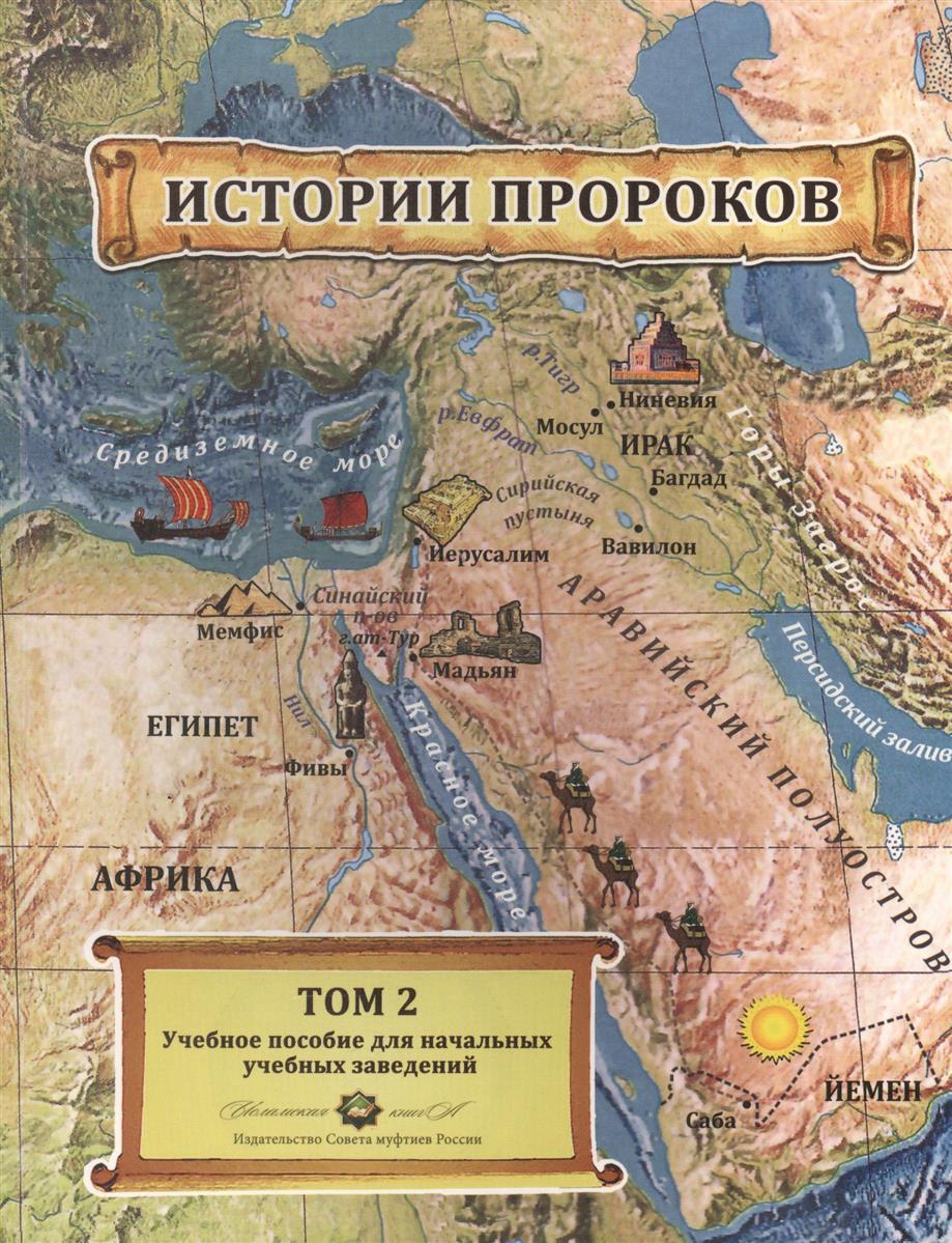 Истории пророков. Том 2. Учебное пособие