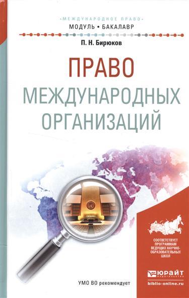Право международных отношений. Учебное пособие