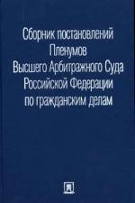 Сборник постановлений Пленумов ВАС РФ по гражд. делам